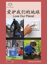 爱护我们的地球