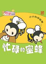忙碌的蜜蜂