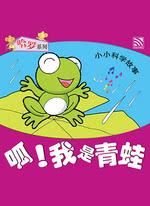 呱! 我是青蛙