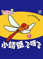 小蜻蜓, 飞呀飞