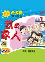 图书主题岛:家庭