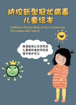 防控新型冠状病毒儿童绘本(双语版)