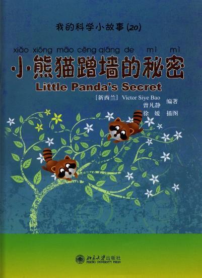 小熊猫蹭墙的秘密