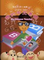 我的中文老师