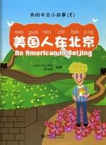 美国人在北京