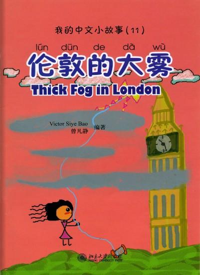 伦敦的大雾