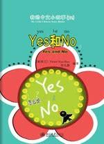 Yes和No