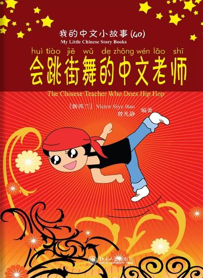 会跳街舞的中文老师