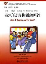 我可以请你跳舞吗?