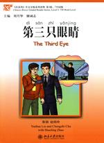 第三只眼睛