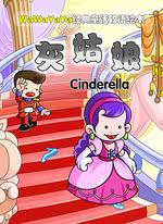 WaWaYaYa经典童话双语绘本
