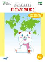 状元学堂·亲亲华文 N1(教学版)