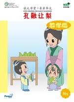 孔融让梨(教学版)