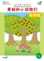 果树和小动物们(教学版)