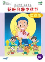 花好月圆中秋节(教学版)