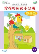 珍惜时间的小公鸡(教学版)