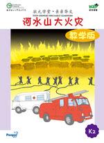 河水山大火灾(教学版)
