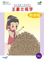 王羲之练字(教学版)