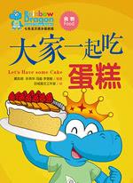 中文分级阅读精选启蒙篇B级