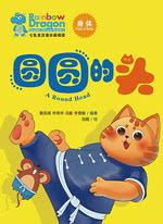 七色龙汉语分级阅读·第一级·身体