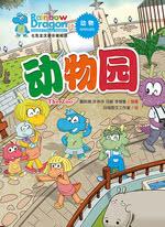 七色龙汉语分级阅读·第一级·动物