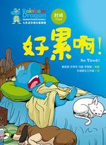 七色龙汉语分级阅读·第一级·时间