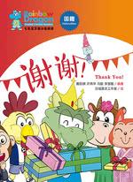七色龙汉语分级阅读·第一级·国籍