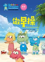 七色龙汉语分级阅读·第一级·运动