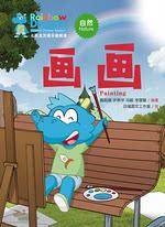 七色龙汉语分级阅读·第一级·自然
