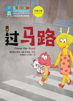 七色龙汉语分级阅读·第一级·交通工具