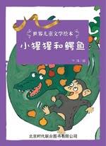 小猩猩和鳄鱼