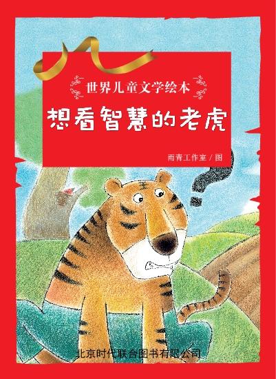 想看智慧的老虎
