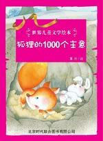 狐狸的1000个主意