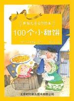 100个小甜饼