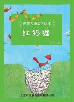 世界儿童文学绘本