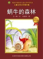 蜗牛的森林