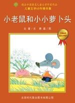 小老鼠和小小萝卜头