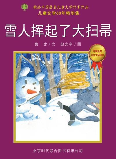 雪人挥起了大扫帚