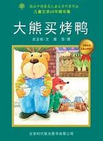 大熊买烤鸭
