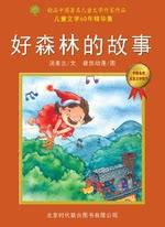 儿童文学60年精华集
