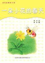 一朵小花的春天