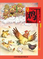 绘本中华故事·十二生肖