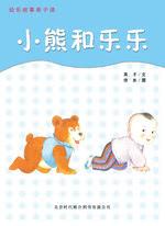 小熊和乐乐