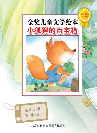 小狐狸的百宝箱
