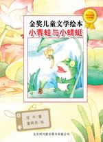金奖儿童文学绘本
