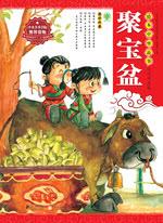 绘本中华故事·民间传说和寓言
