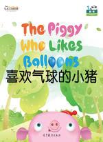 数字与颜色·喜欢气球的小猪