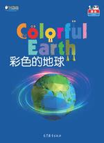 数字与颜色·彩色的地球