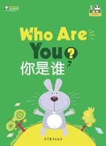 动物·你是谁?