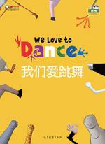 动物·我们爱跳舞